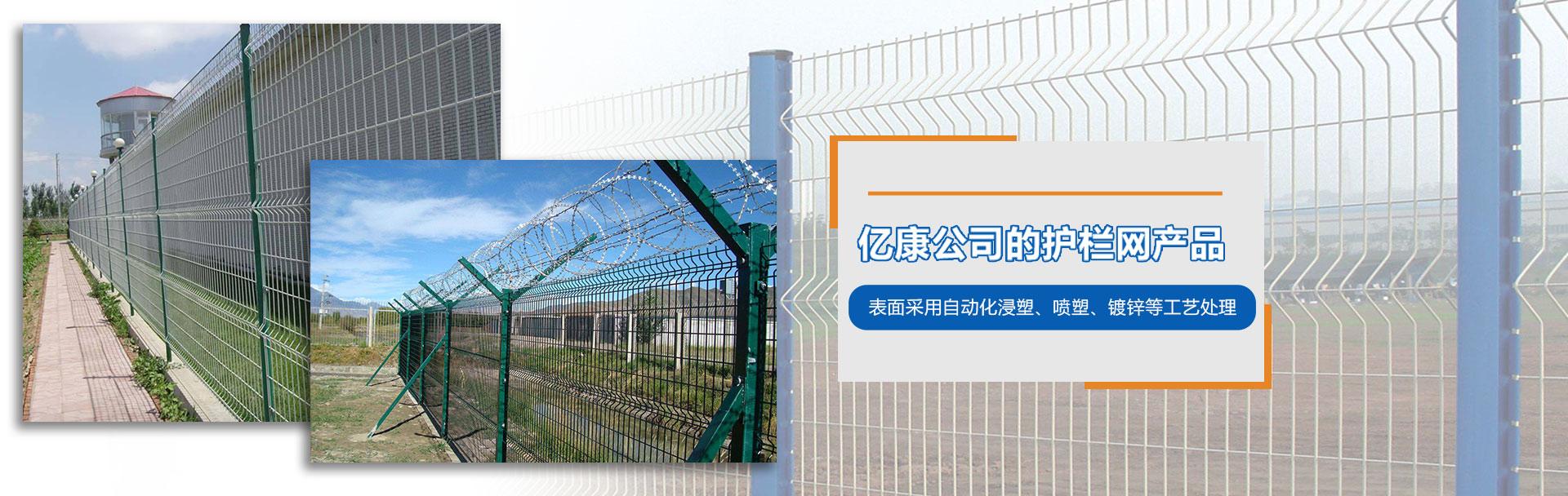 重庆防护网厂家